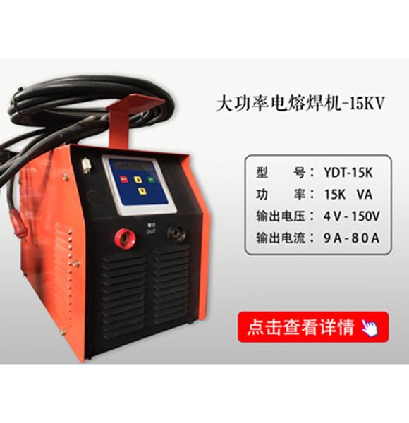15KV电熔beplay手机网页登入