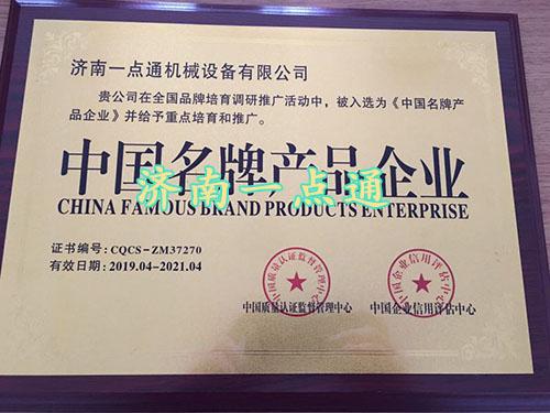 中国名牌产品企业